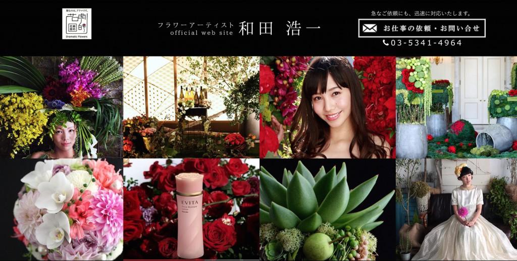 劇的花屋オフィシャルサイト