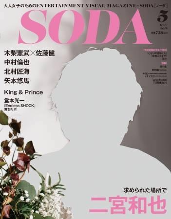 soda5月号